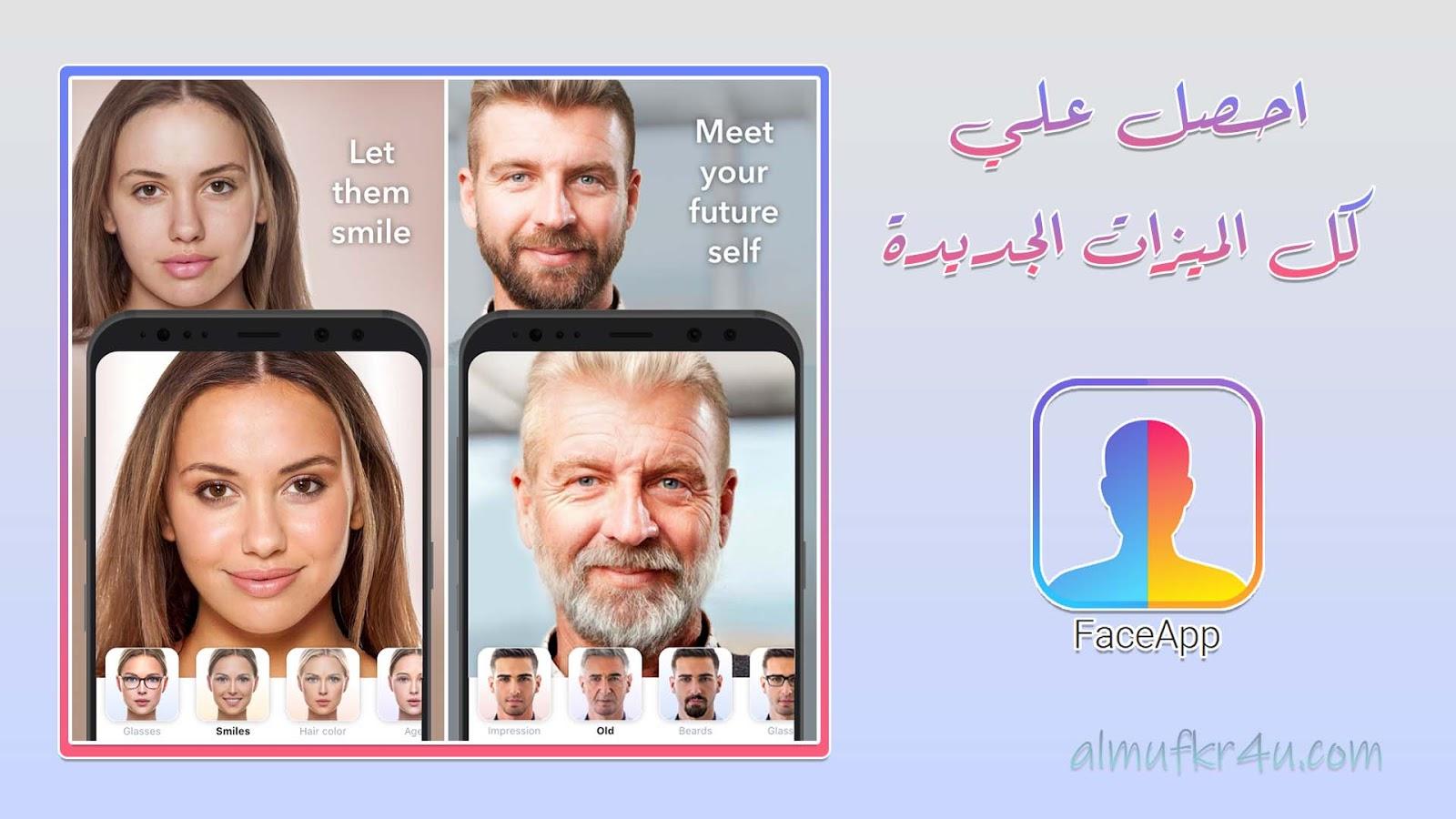 تحميل تطبيق faceapp مجانا