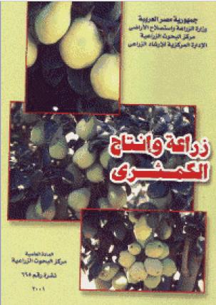 كتاب : زراعة و انتاج الكمثرى