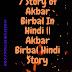 Story of Akbar Birbal In Hindi    Akbar Birbal Hindi Story    Akbar Birbal Ki Kahani