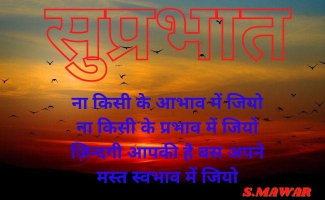 Good Morning Wishes in HIndi  Good Morning Message in Hindi