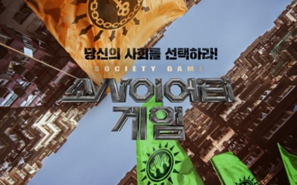 已完結韓綜節目 SOCIETY GAME線上看
