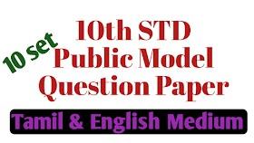 10th Public Model Question Paper