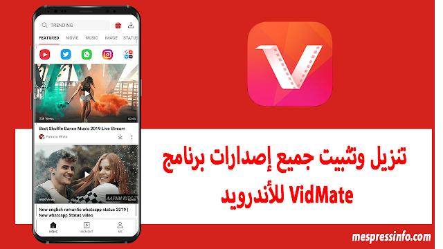تنزيل وتثبيت جميع إصدارات برنامج VidMate (فيد ميت) للاندرويد لتحميل الفيديوهات، والصوت، والبودكاست، والصور وغيرها من يوتويب، وتيك توك، وفيسبوك، وتوتير، وانستغرام، وفيميو، والمزيد.