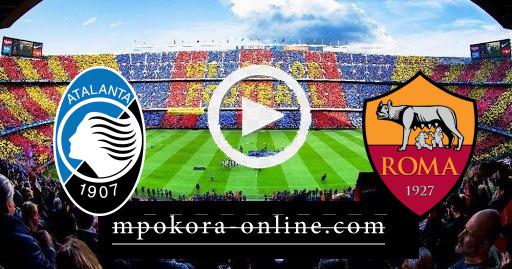 مشاهدة مباراة أتلانتا وروما بث مباشر كورة اون لاين 22-04-2021 الدوري الايطالي
