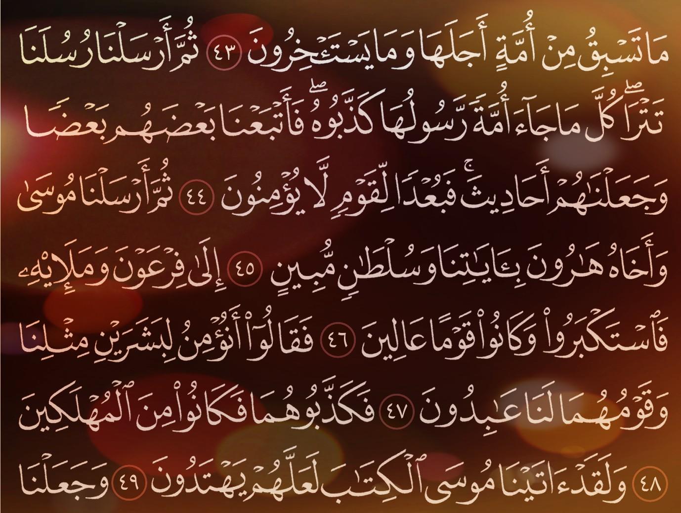 شرح وتفسير سورة المؤمنون Surah Al-Mu'minun ( من الآية 34 إلى الاية 59 )