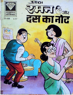 Diamond-Comics-Raman-Aur-Das-Ka-Note-PDF-Book-In-Hindi-Free-Download