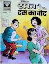 डायमंड कॉमिक्स : रमन और दस का नोट पीडीऍफ़ बुक इन हिंदी | Diamond Comics : Raman Aur Das Ka Note PDF Book In Hindi Free Download
