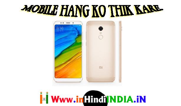 Mobile Hang Ho Raha hai to kya kare in Hindi हैंग को ऐसे ठीक करे