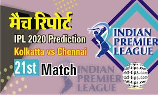 IPL T20 | Chennai vs Kolkatta 21st Match Who will win Today ? Cricfrog