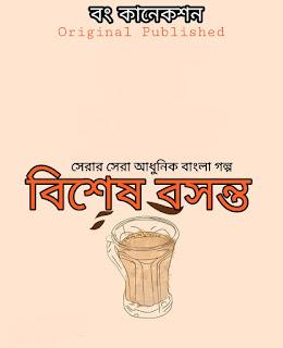 বিশেষ বসন্ত - Golpo Bangla - Bengali Story - Valobashar Golpo