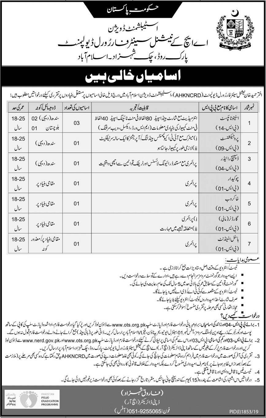AHK National Centre for Rural Development Islamabad Jobs 2019