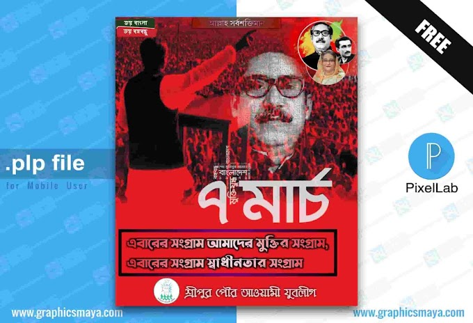 7 March Speech of Bangabandhu Design Template PLP - PxelLab Project File