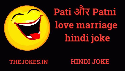Pati Patni jokes- प्रेम विवाह: रात के वक़्त
