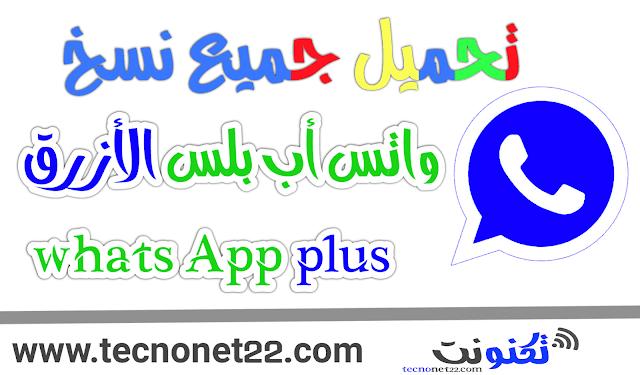 تحميل جميع نسخ واتس أب بلس الأزق - WhatsApp Plus - بروابط مباشره .