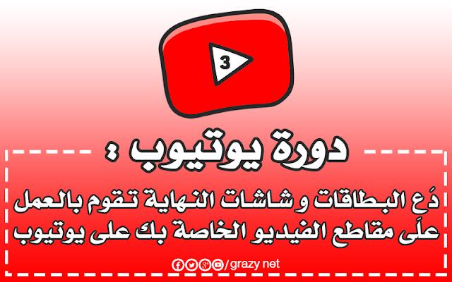 البطاقات وشاشات النهاية في مقاطع الفيديو على اليوتيوب
