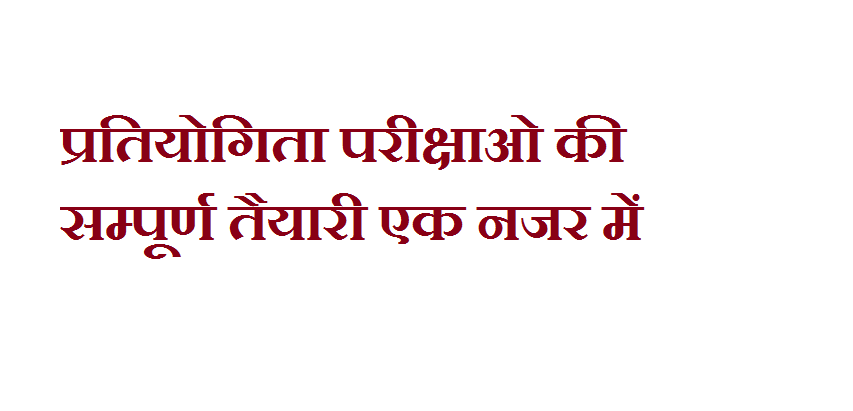 Phrasal Verbs PDF For SSC CGL In Hindi