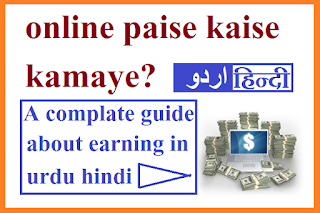 Online Paise Kaise Kamaye in Pakistan and India