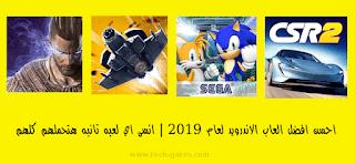 احسن افضل العاب الاندرويد لعام 2019   انسى اي لعبه تانيه هتحملهم كلهم ( Best Android Games )