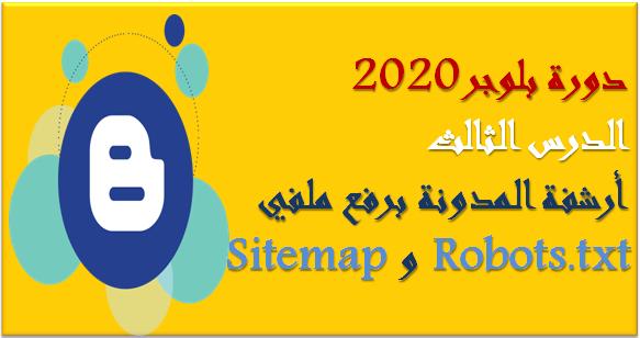 أرشفة مواضيع المدونة برفع ملفي Sitemap و Robots.txt - دورة بلوجر 2020 - الدرس III
