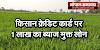 किसान क्रेडिट कार्ड पर ₹1 लाख तक का ब्याज मुक्त लोन देने की तैयारी | NATIONAL NEWS