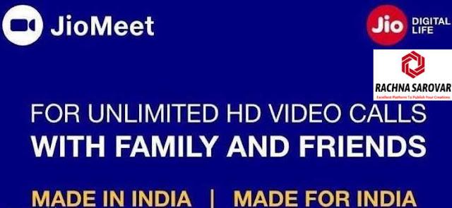 JioMeet (जियो मीट) क्या हैं हिंदी में, JioMeet (जियो मीट) को कैसे Use करें हिंदी में, JioMeet (जियो मीट) की पूरी जानकारी हिंदी में