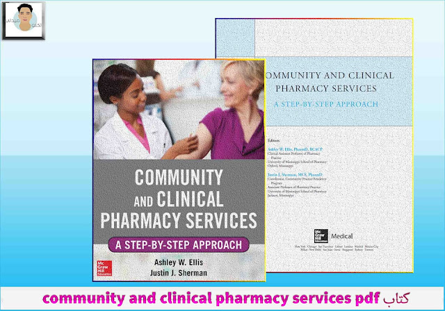 كتاب community and clinical pharmacy services pdf