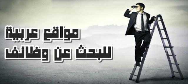 أفضل مواقع توظيف مجانية فى مصر 2021