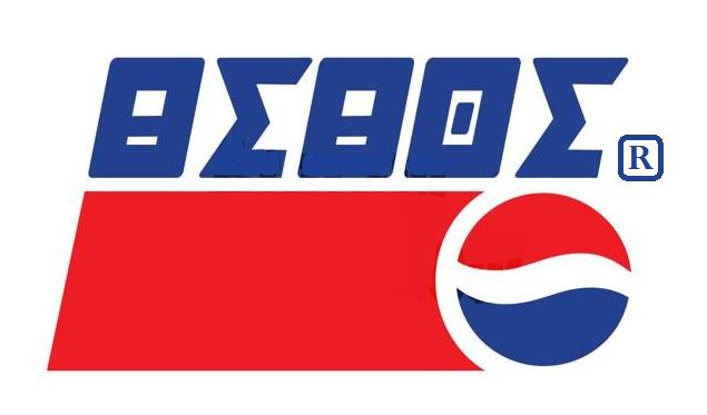 شعار بيبسي بالامازيغية