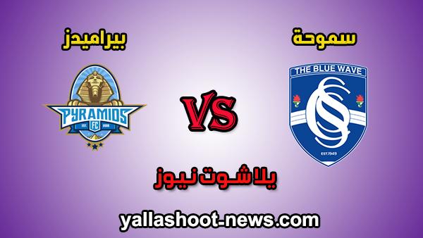 مشاهدة مباراة بيراميدز وسموحة بث مباشر الاهرام اليوم 21 أغسطس 2020 الدوري المصري
