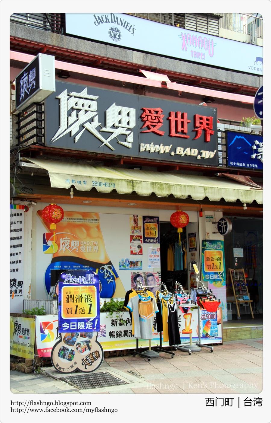 想开个儿童服装店_台湾初体验(13)- 西门町 | 古典红楼与现代文化的交接点