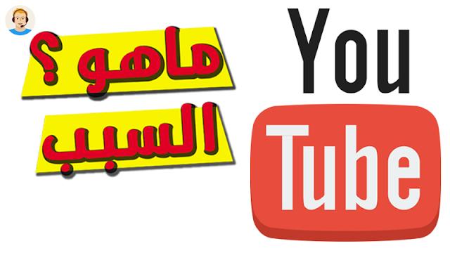 سبب عدم ظهور الاعلانات في فيديوهات اليوتيوب