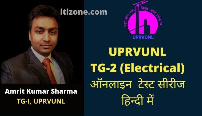 UPRVUNL TG2 Electrical mock test series in Hindi (2021)