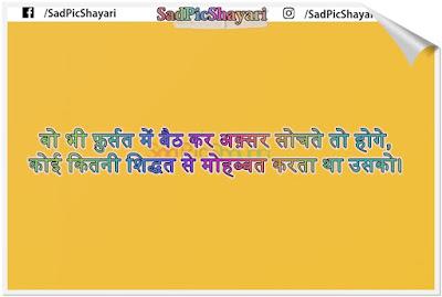 breakup shayari 2 line in hindi