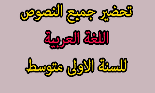 تحضير درس إبنتي اللغة العربية 1 متوسط
