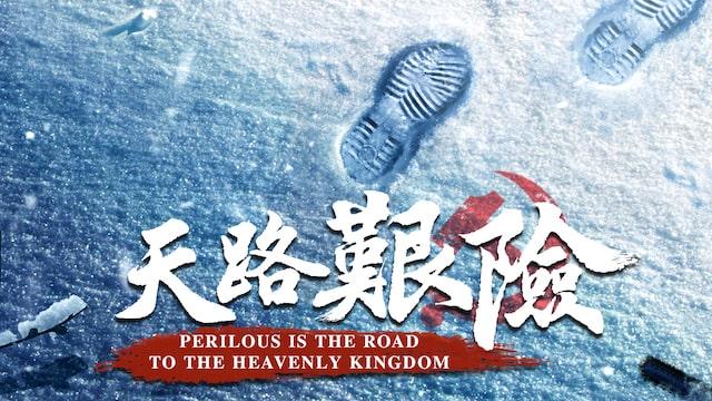 福音, 宗教, 信心