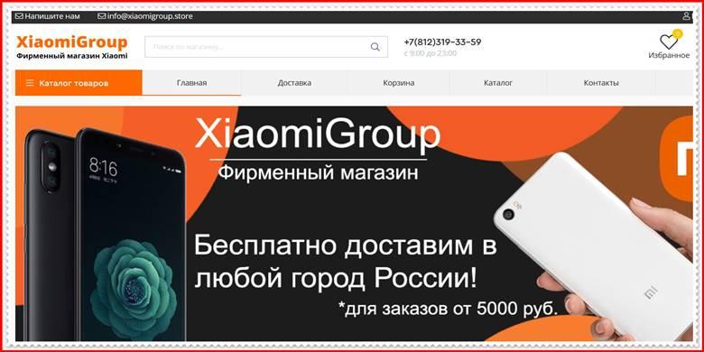 Мошеннический сайт xiaomigroup.store – Отзывы о магазине, развод! Фальшивый магазин ООО «Сяоми Рус».