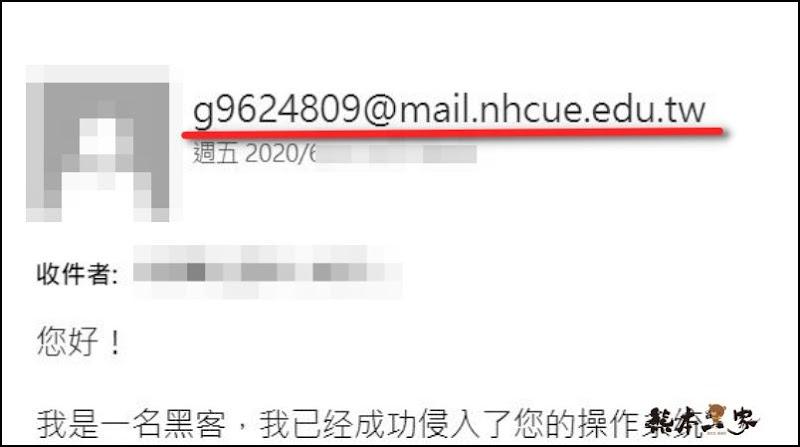 專騙使用筆電的「郵件詐騙」新手法|聲稱已取得密碼並植入木馬藉以恐嚇取財之破解防範方式