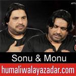 https://www.humaliwalayazadar.com/2020/01/sonu-monu-ayyam-e-fatima-noha-2020.html