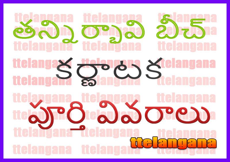 తన్నిర్భావి బీచ్ కర్ణాటక పూర్తి వివరాలు