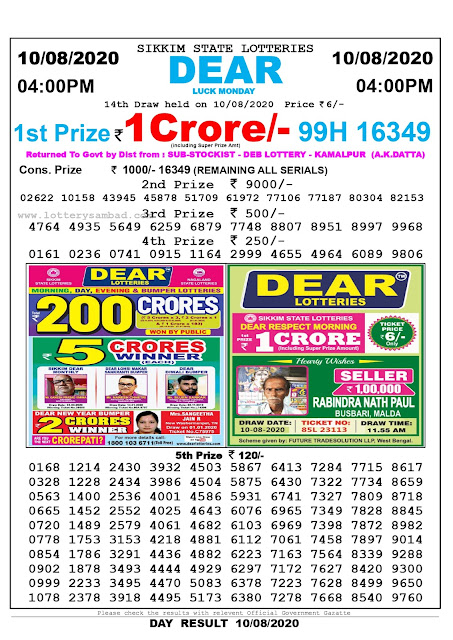Lottery Sambad Result 10.08.2020 Dear Luck Monday 4:00 pm