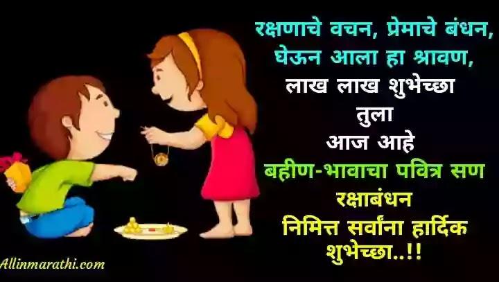 Rakshabadhan Quotes marathi