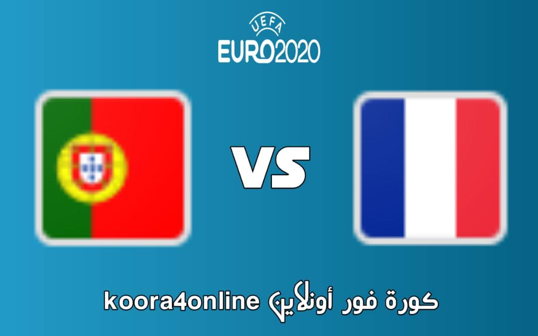 مشاهدة مباراة فرنسا و البرتغال اليوم 23-06-2021 كاس امم اوروبا 2021
