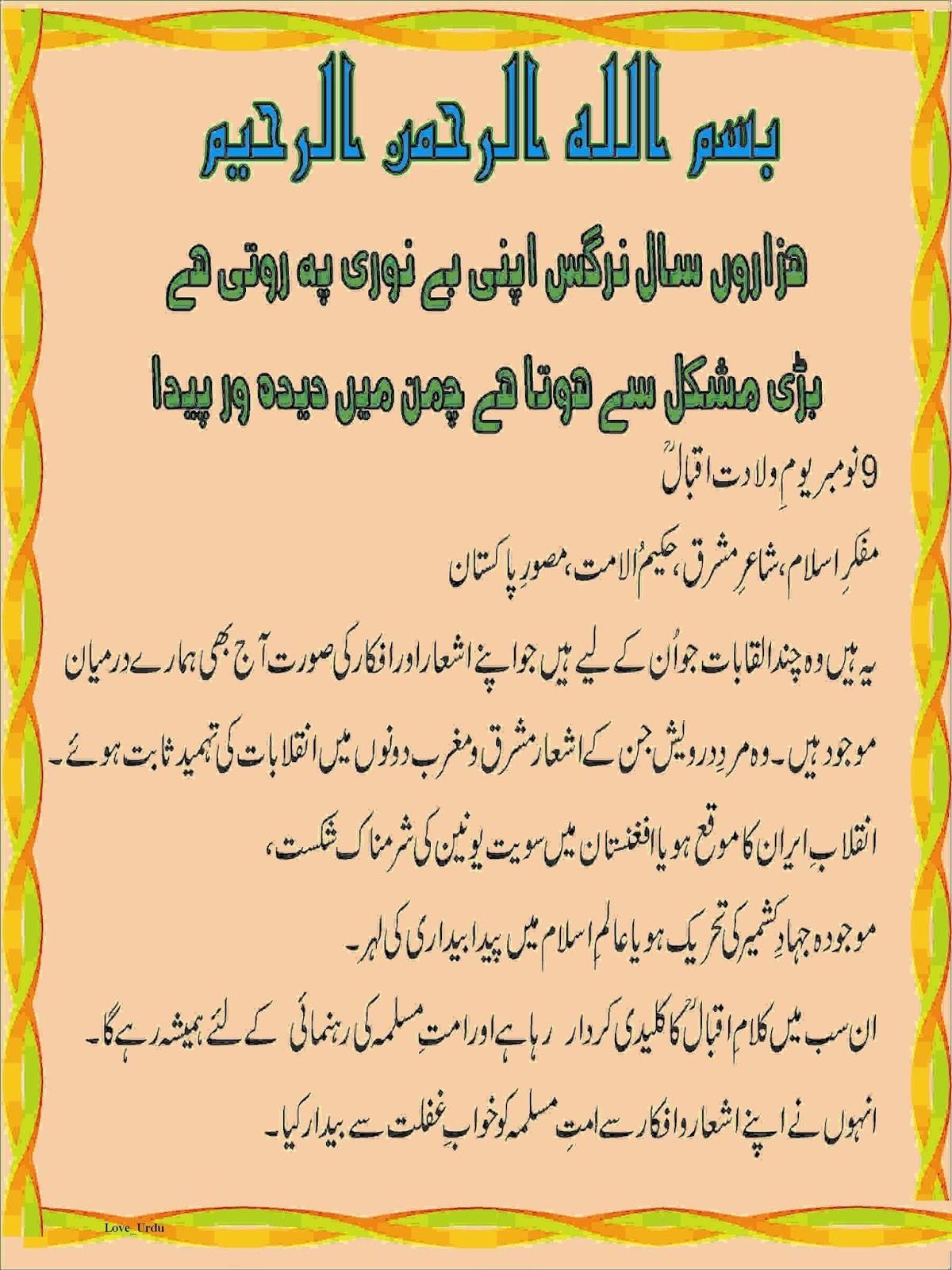 5 Best Iqbal Day Speeches 9 November 2017