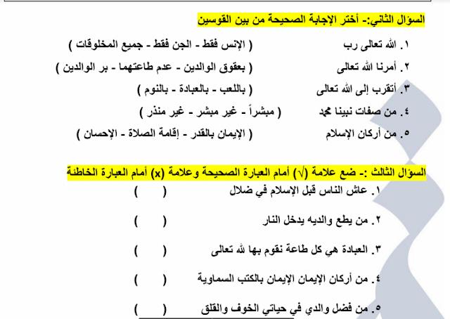 ورقة عمل اسلامية الصف الاول الفصل الاول مدرسة النجاة