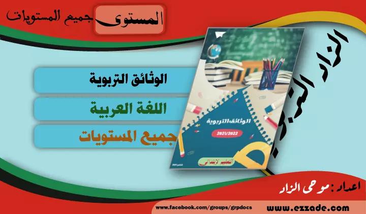 جميع الوثائق التربوية للأستاذ كالبطاقة الشخصية و الجدول دراسي و تعاونية القسم و احصاءات المتعليمين 2021/2022