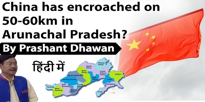 Madhya Pradesh | China has encroached on 50-60 km | Arunachal Pradesh