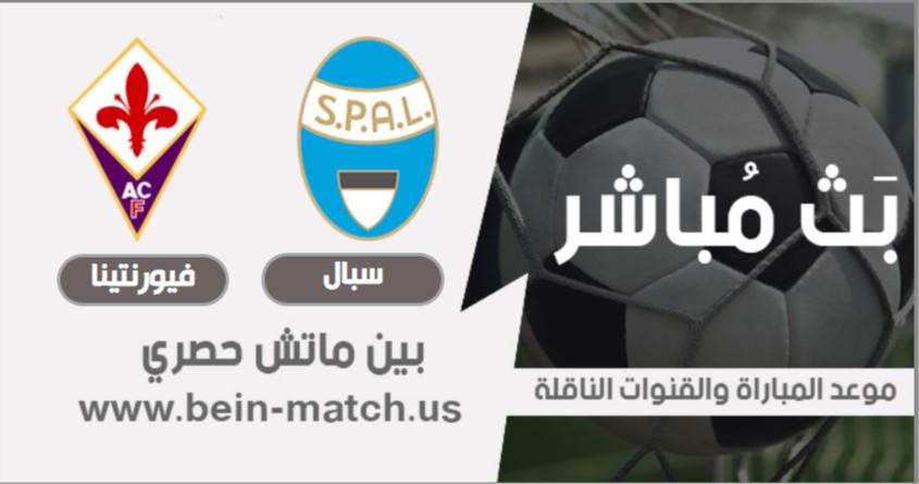 موعد مباراة سبال وفيورنتينا اليوم 2-08-2020 في الدوري الايطالي
