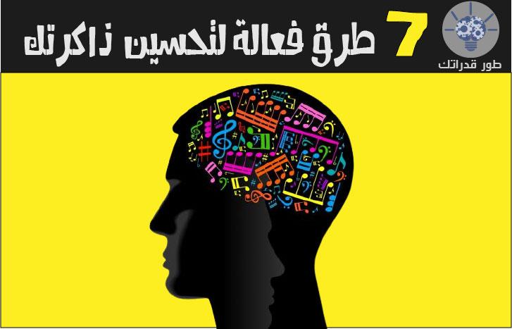 7 طرق فعالة لتحسين ذاكرتك