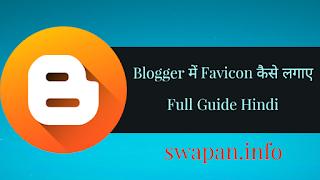 Blogger favicon kaise lagaye