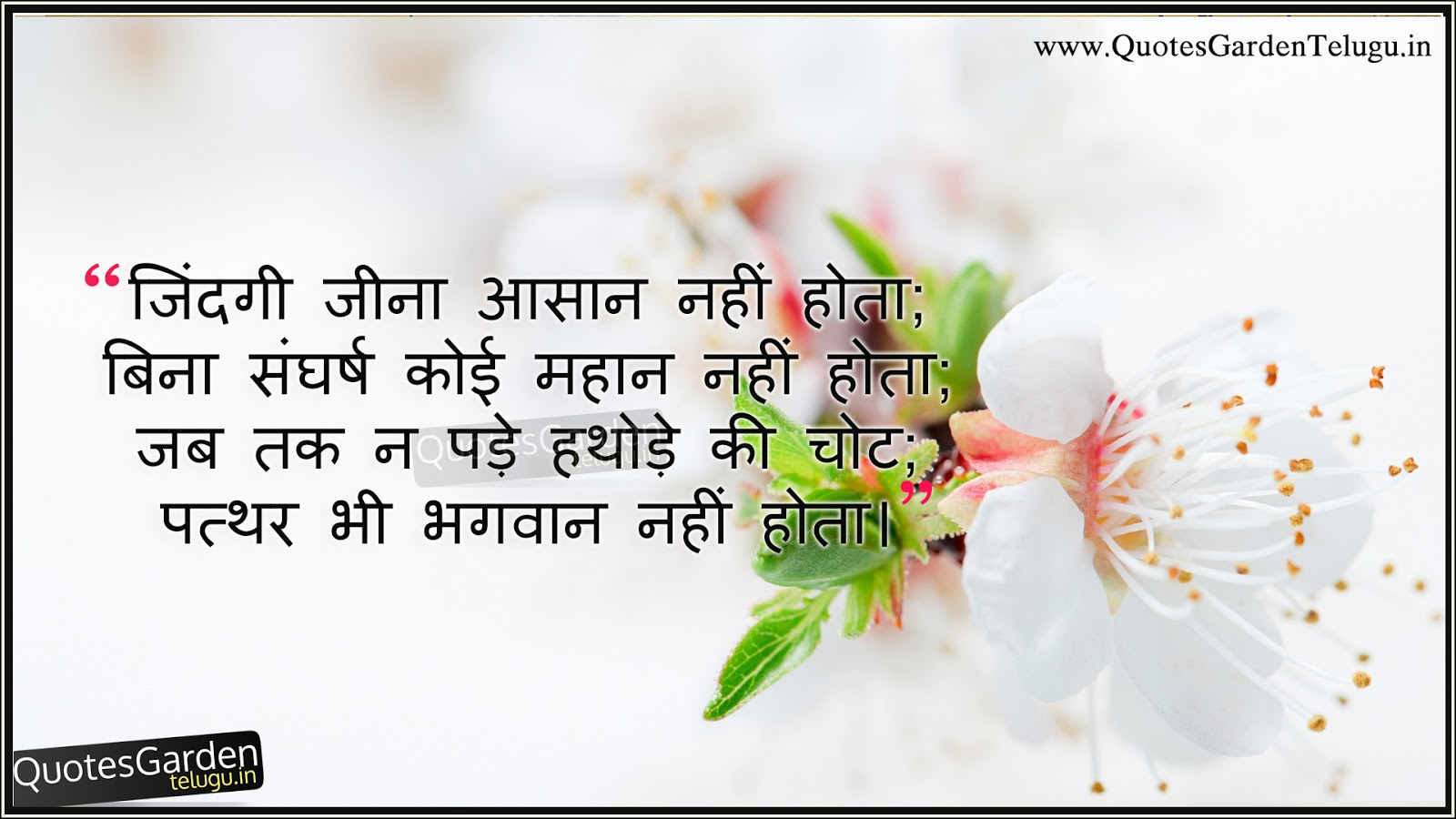 Imagenes De Heart Touching Quote About Life In Hindi